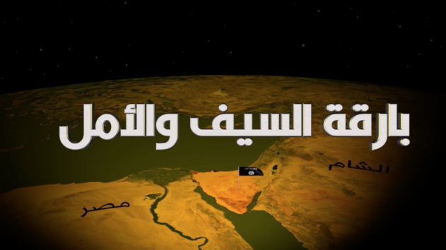 A still from one of ISIS' newest videos, which highlighted the Sinai insurgency and its affiliate group, Sinai Province.